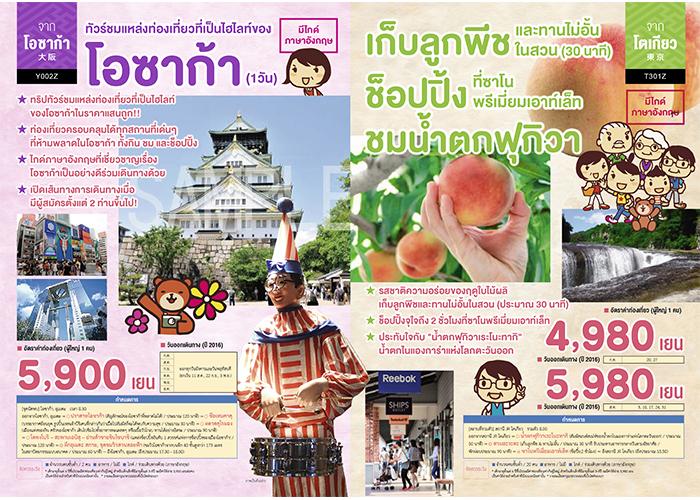 阪急交通社 様 : タイ旅行博(FIT Fair)