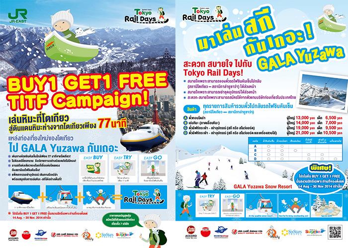 タイ旅行博(FIT Fair)
